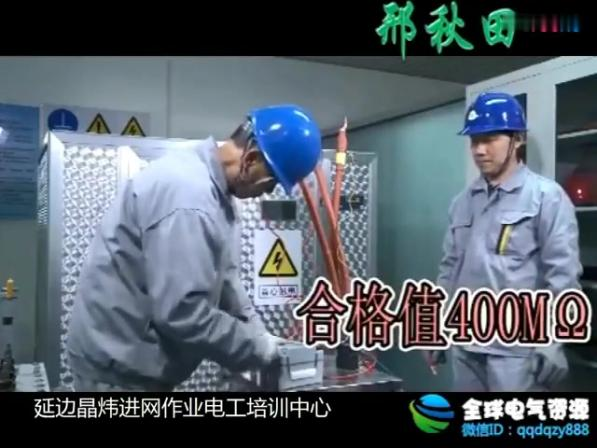 高压电工实操考试流程1