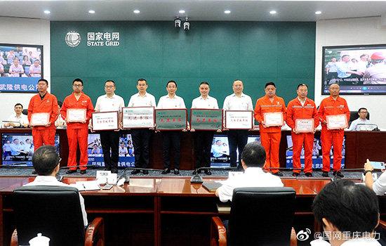 重庆市电力公司迎峰度夏及防汛工作圆满收官