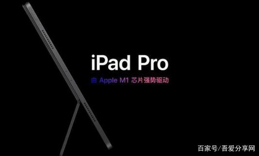 ipadpro2021和2020的区别 ipadpro202111寸和12.9寸对比
