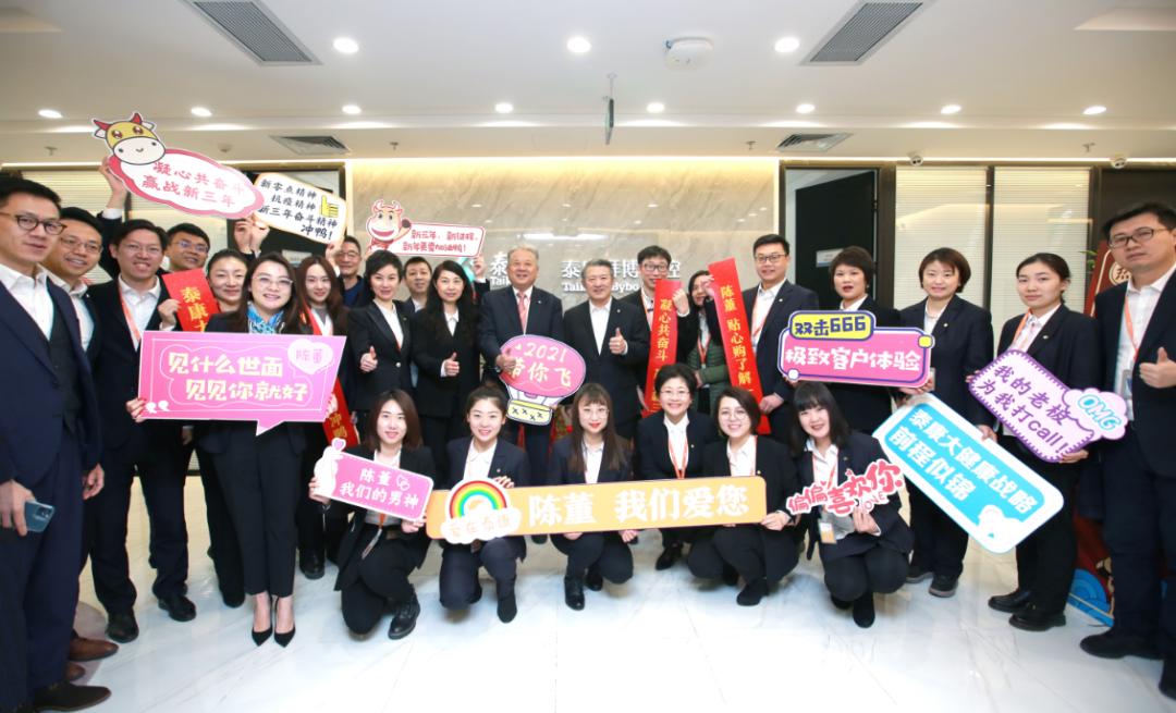 陈东升董事长@全体泰康拜博人,为打造口腔连锁头部企业而奋斗!