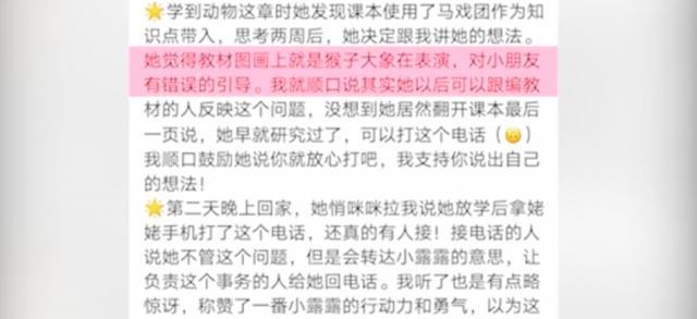天悦登录小学生建议英语课本撤掉动物表演 出版社:下次一定