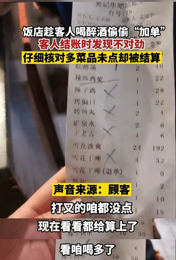 """饭店趁客人喝醉偷偷加单 """"偷鸡不成蚀把米""""还被曝光"""