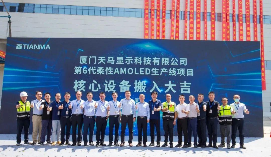 厦门天马显示科技第6代柔性AMOLED生产线项目核心设备顺利搬入-芯智讯