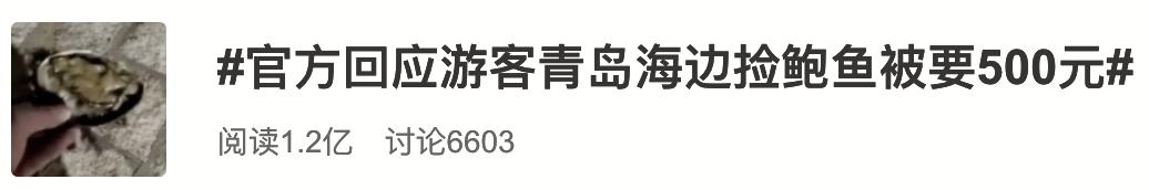 游客青岛海边捡鲍鱼被要500元官方回应来了 网友评论亮了