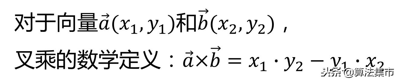 向量叉乘公式(向量axb怎么算)