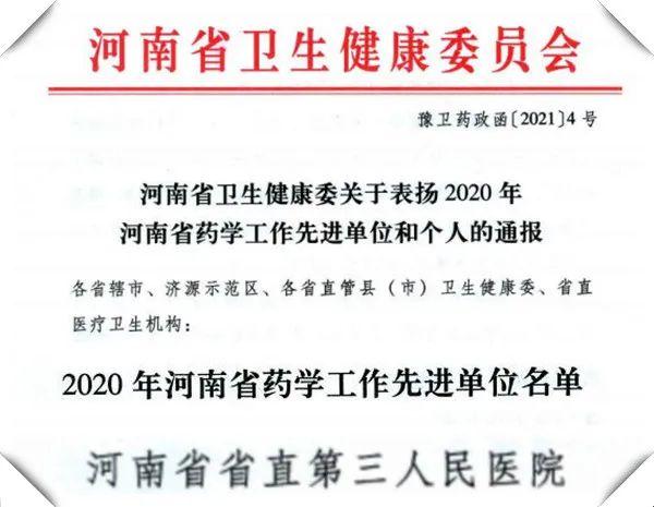 河南省直第三人民医院获得「2020 年河南省药学工作先进单位」