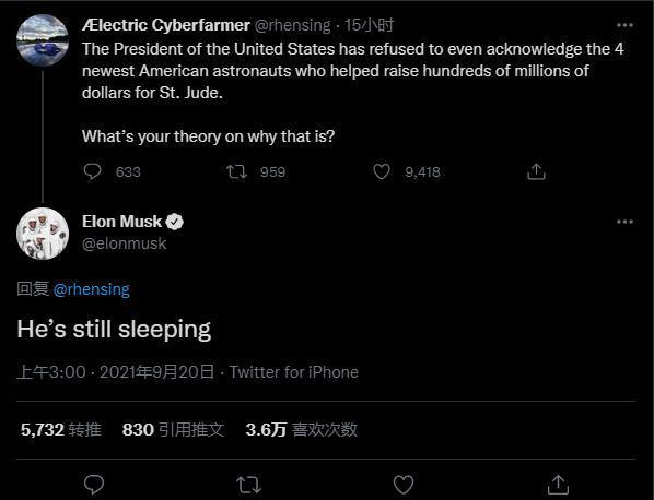 """天悦登录未祝贺SpaceX历史性成就 马斯克嘲讽拜登""""没睡醒"""""""