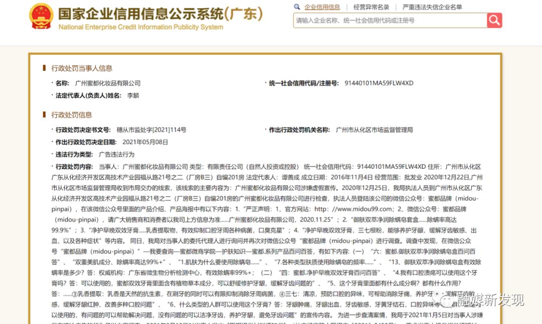 广州蜜都化妆品有限公司因虚假宣传被罚18.5万元
