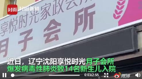 辽宁疫情最新情况今日 沈阳一月子会所14名新生儿被确诊肺炎病毒来源于哪