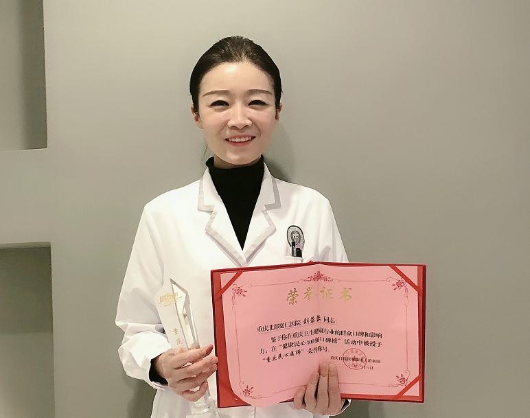 重庆北部宽仁医院刘蓉蓉教授获评「健康民心 100 强口碑榜·重庆民心医师」
