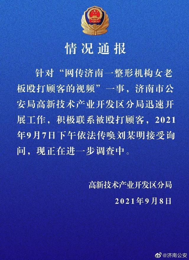 济南喜悦整形刘明是谁有照片吗 刘明明为什么打顾客后续怎么样