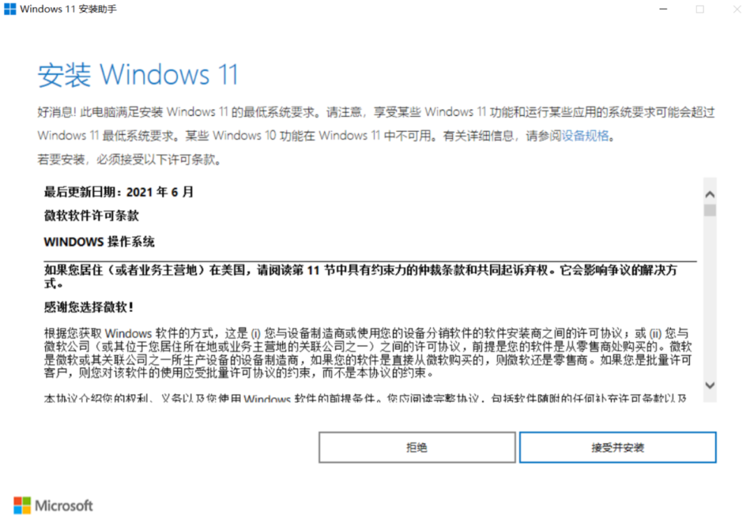 Windows 11 正式版来了 四种方式快速免费升级