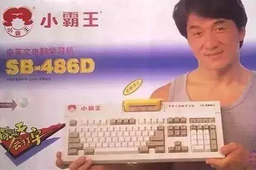 小霸王被申请破产,山寨游戏机王者是怎么垮掉的?
