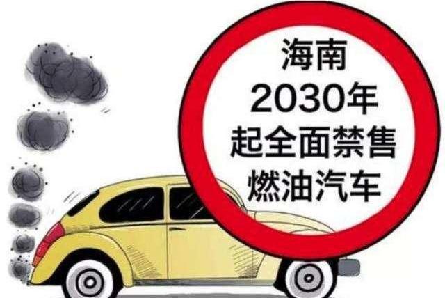 2030年将不再销售燃油车,海南为了PM2.5真是拼了!这事能成吗?