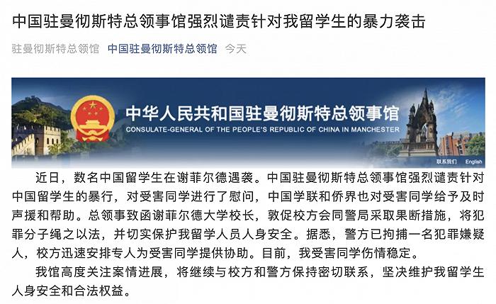 数名中国留学生在英国谢菲尔德遇袭,警方已拘捕一名嫌疑人-幽兰花香