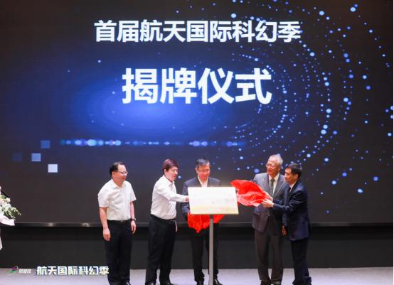 第十二届北京国际设计周分会场暨首届航天国际科幻季在航星园高燃开幕