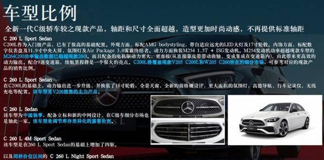 全新国产奔驰C级实拍,车身长度超宝马3系,新车将于9月上市
