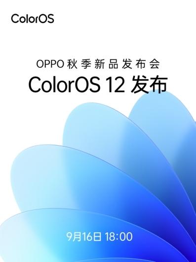 OPPO秋季新品发布会将于9月16日召开
