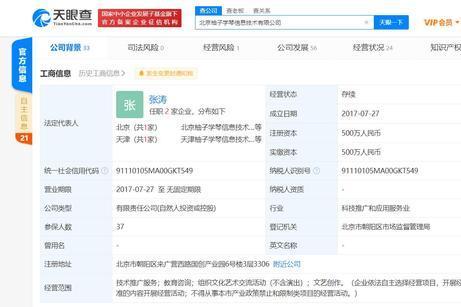 """线上学习App柚子练琴突然关停,关停前仍在""""双十一""""大促"""
