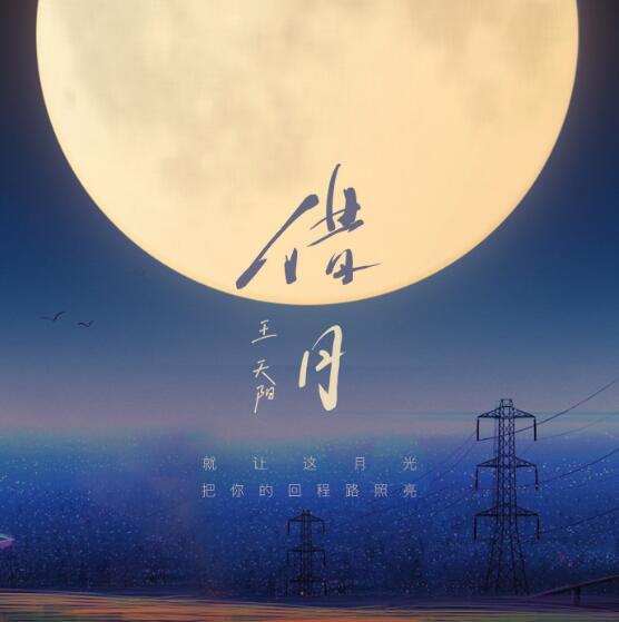 就借这月光再与你对望 王天阳《借月》超高品质MP3百度云下载