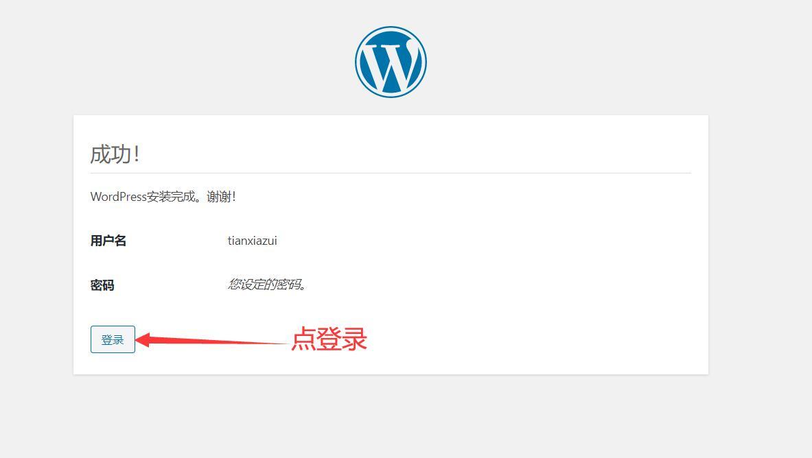 wordpress搭建和初步优化:搭建 wordpress  第14张