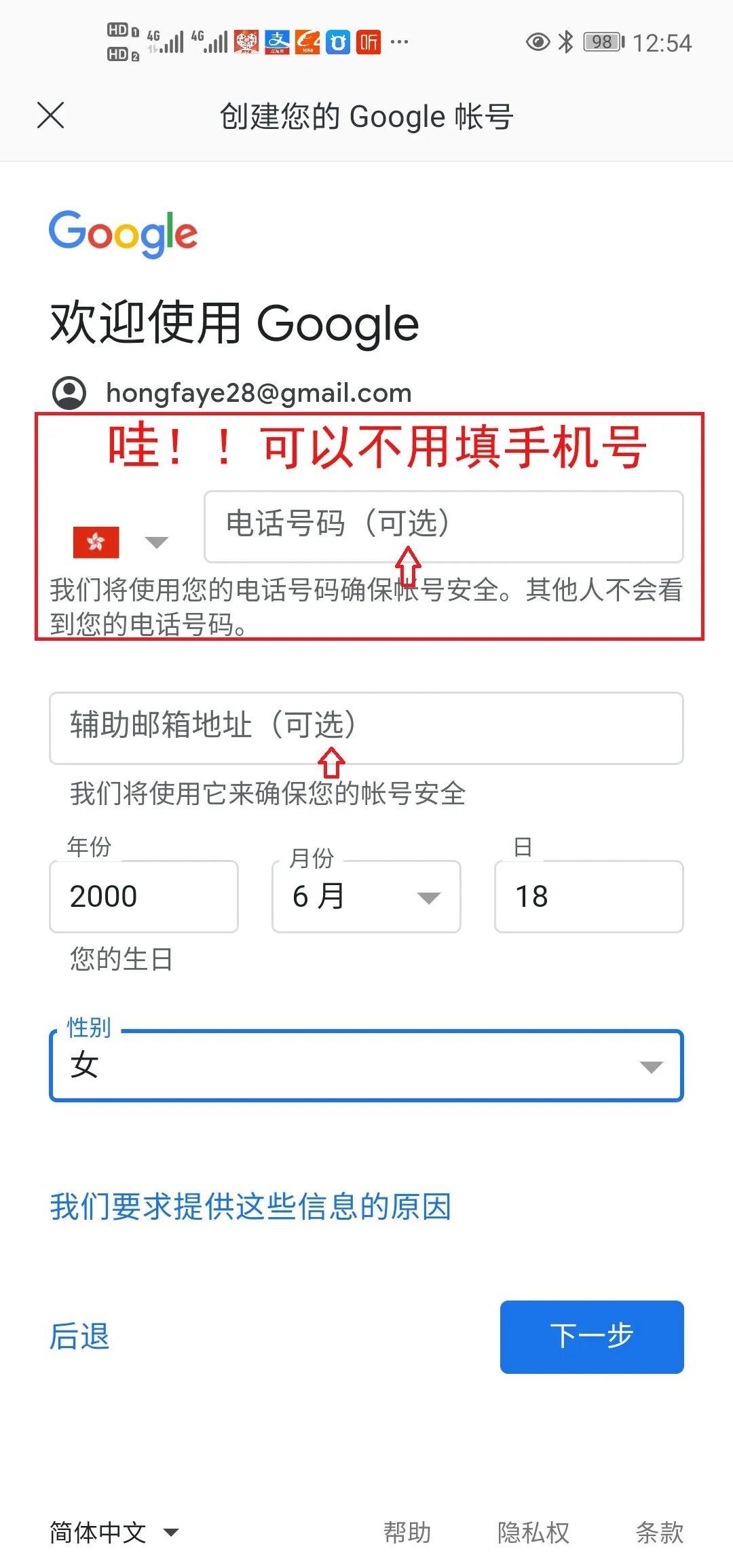 gmail怎么注册邮箱?国内注册gmail的全新方法!