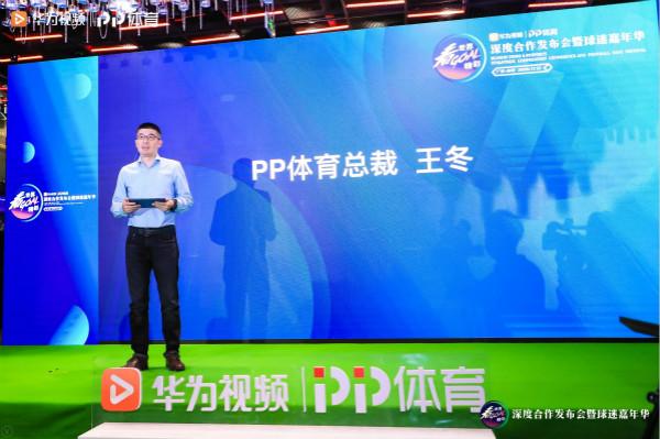 PP体育携手华为视频,用开放链接服务7亿用户