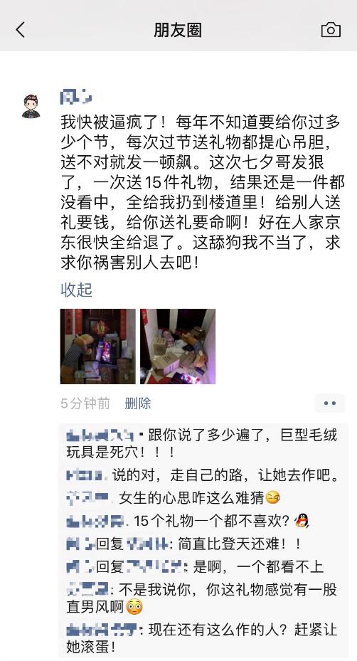 七夕节15件礼物全被女友扔掉 该怎么过?
