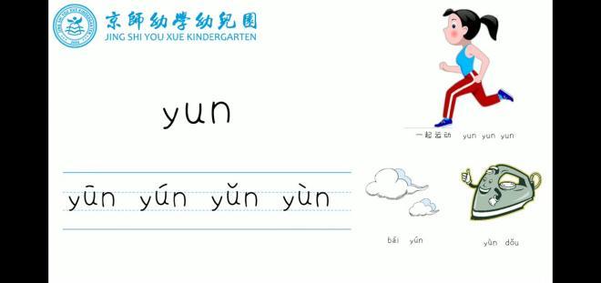 整体认读音节yin yun ying