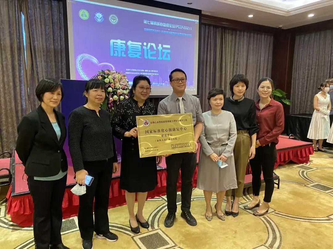 前海人寿广州总医院正式挂牌国家标准化心脏康复中心建设单位