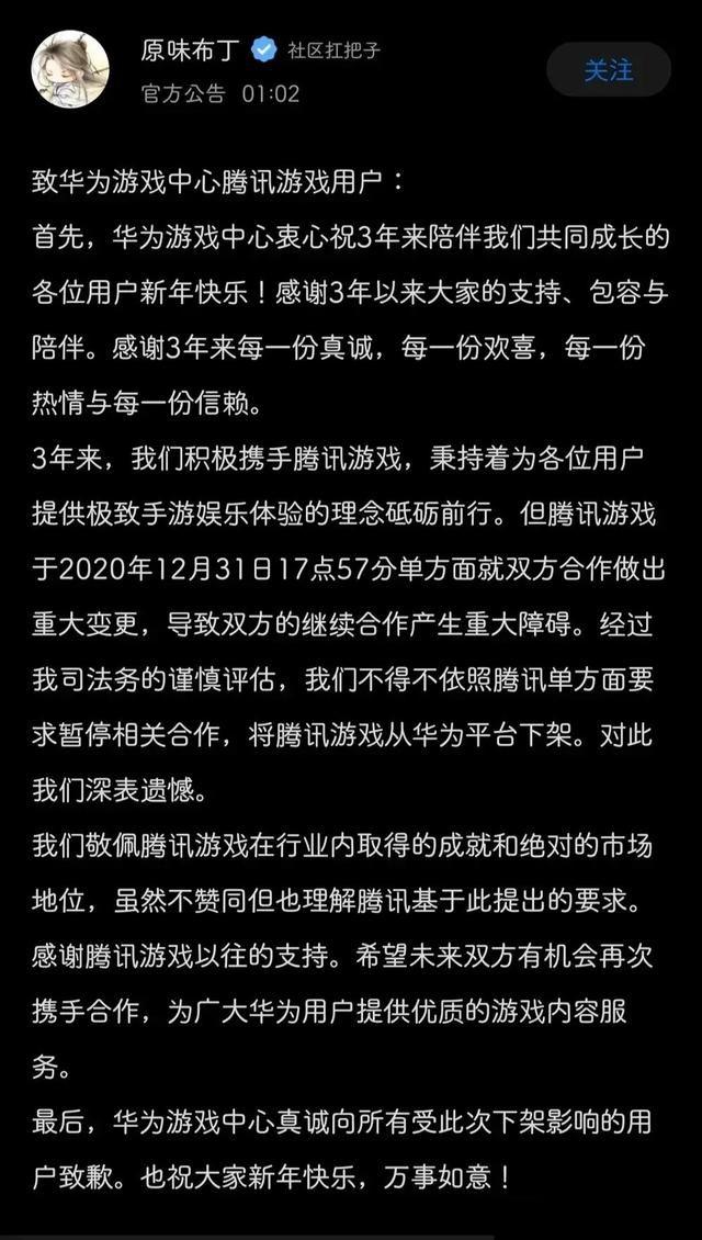 华为全面下架腾讯游戏具体是怎么回事 腾讯游戏官方回应原因详情