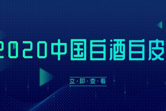 2020中国白酒白皮书丨健康、老酒、低度,从消费者需求看白酒发展