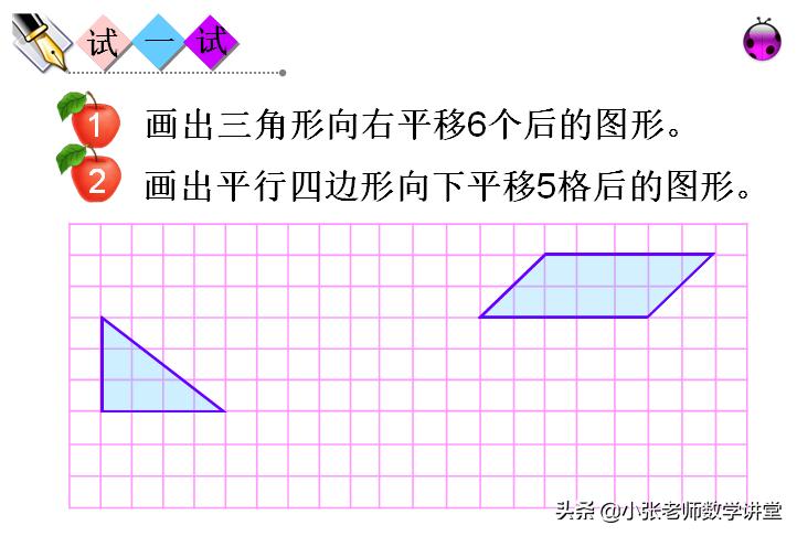 平移现象有哪些(平移的三个特点)