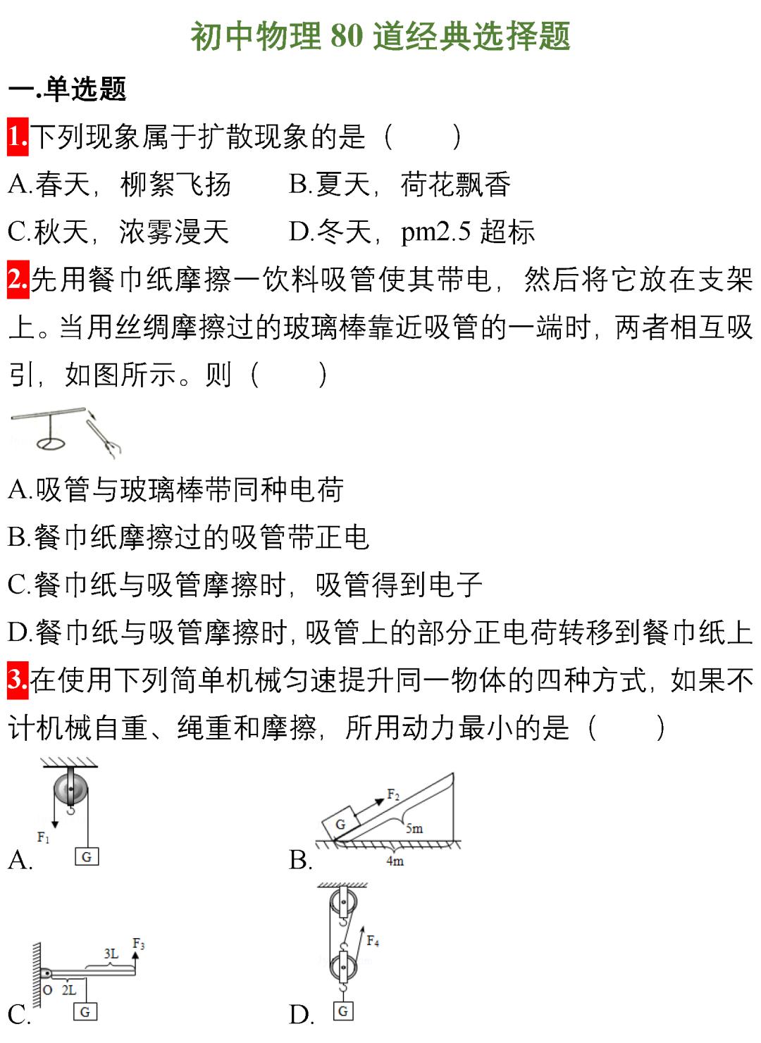 初二物理实验题50道,初中物理常识题选择题