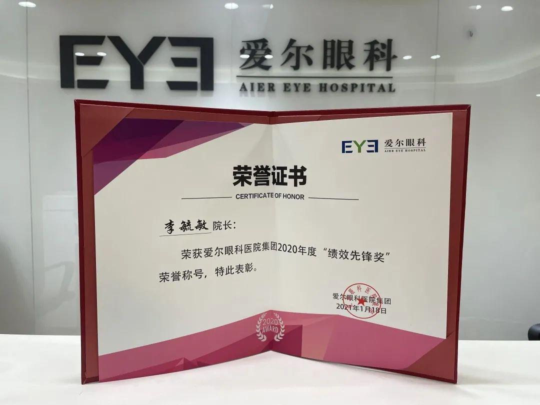 杭州爱尔眼科医院李毓敏院长荣获「省会医院优秀院长绩效先锋奖」