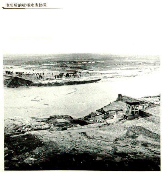 河南758水库溃坝事件为什么叫758暴雨