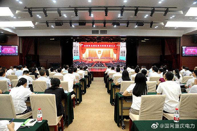 重庆市电力公司组织收看全国抗击新冠肺炎疫情表彰大会
