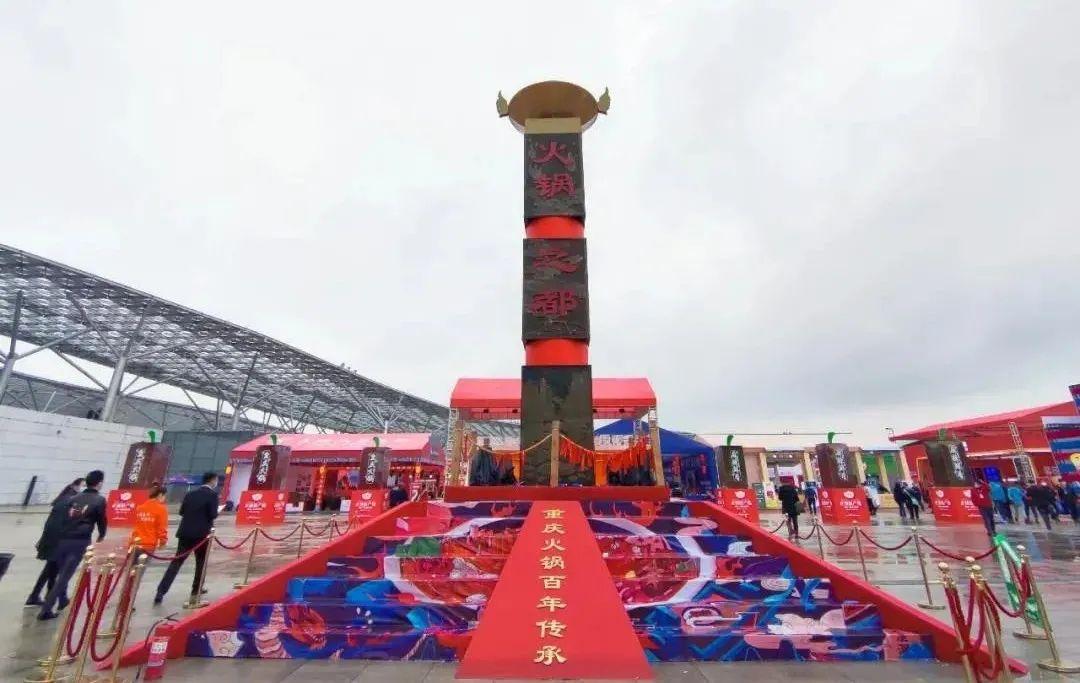 第十二届中国(重庆)火锅美食文化节暨国际食材博览会