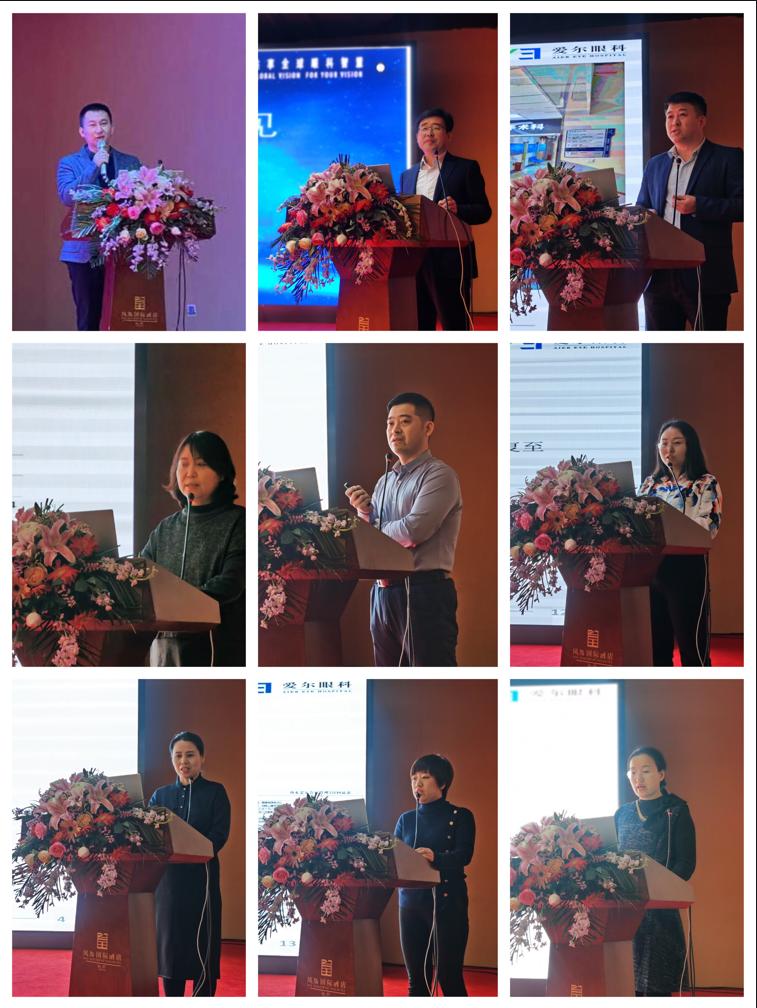 爱尔眼科辽宁省区第五届屈光学组会议圆满落幕