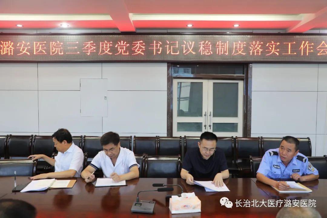 北大医疗潞安医院召开议稳制度落实工作会