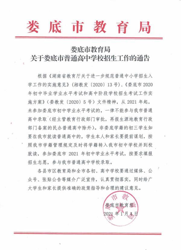 """021婁底市高中招生政策有重大調整!"""""""