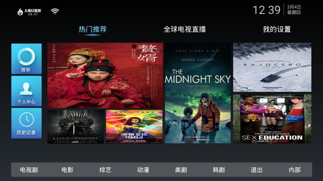 大师兄影视终于出了TV端,安卓+苹果+PC+TV四端已集齐,盒子神器支持点播+直播!  第1张