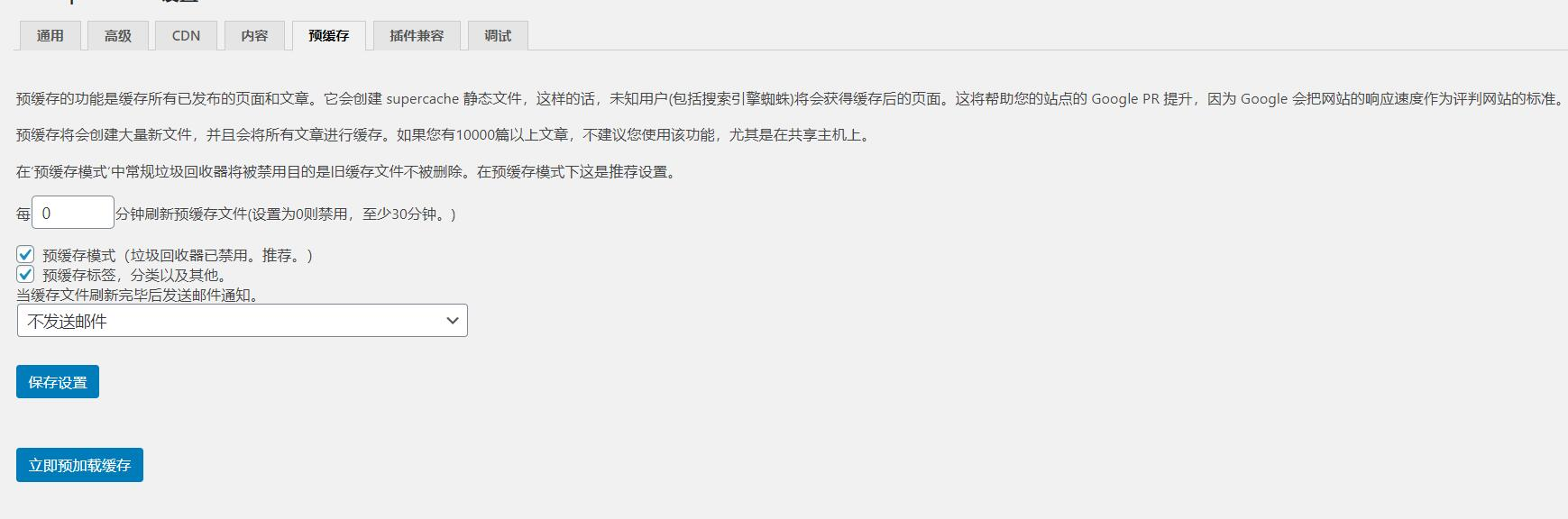 wordpress进阶设置和高级优化:半静态站  第4张