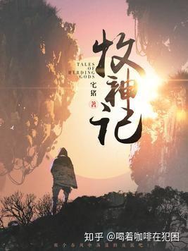 2021十大巅峰完结玄幻小说排行榜,玄幻小说排行榜前10名  第10张