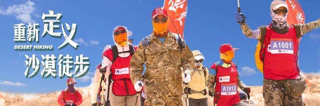安盛保险&大漠商学院 2020第三届国际企业腾格里沙漠徒步挑战赛正式开赛