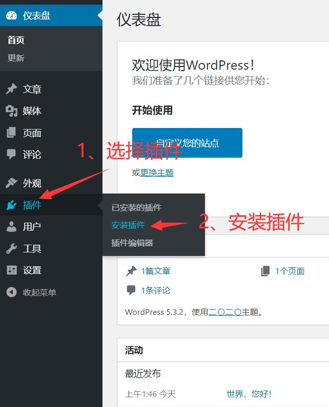 wordpress搭建和初步优化:优化 PHP  第3张