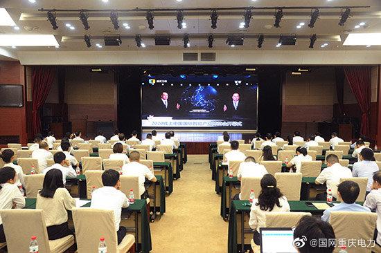 重庆市电力公司组织收看2020年线上智博会直播