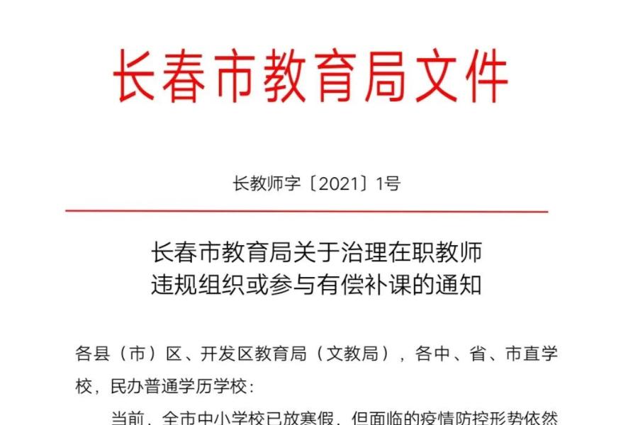 关于治理在职教师有偿补课,长春市教育局发布重要通知!