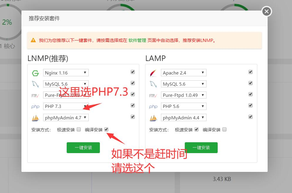 wordpress搭建和初步优化:搭建网络环境(lnmp)  第3张