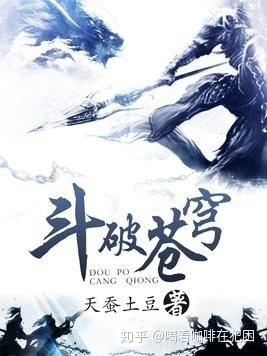 2021十大巅峰完结玄幻小说排行榜,玄幻小说排行榜前10名  第5张